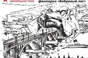 Кубок России по сноубордингу
