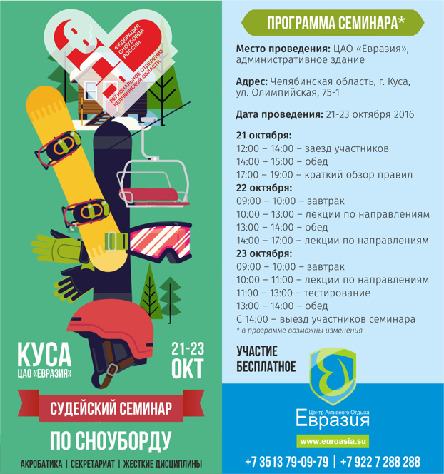 judgeseminar_euroasia_poster