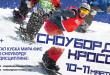 Лучшие сноубордисты планеты снова приедут в Москву!