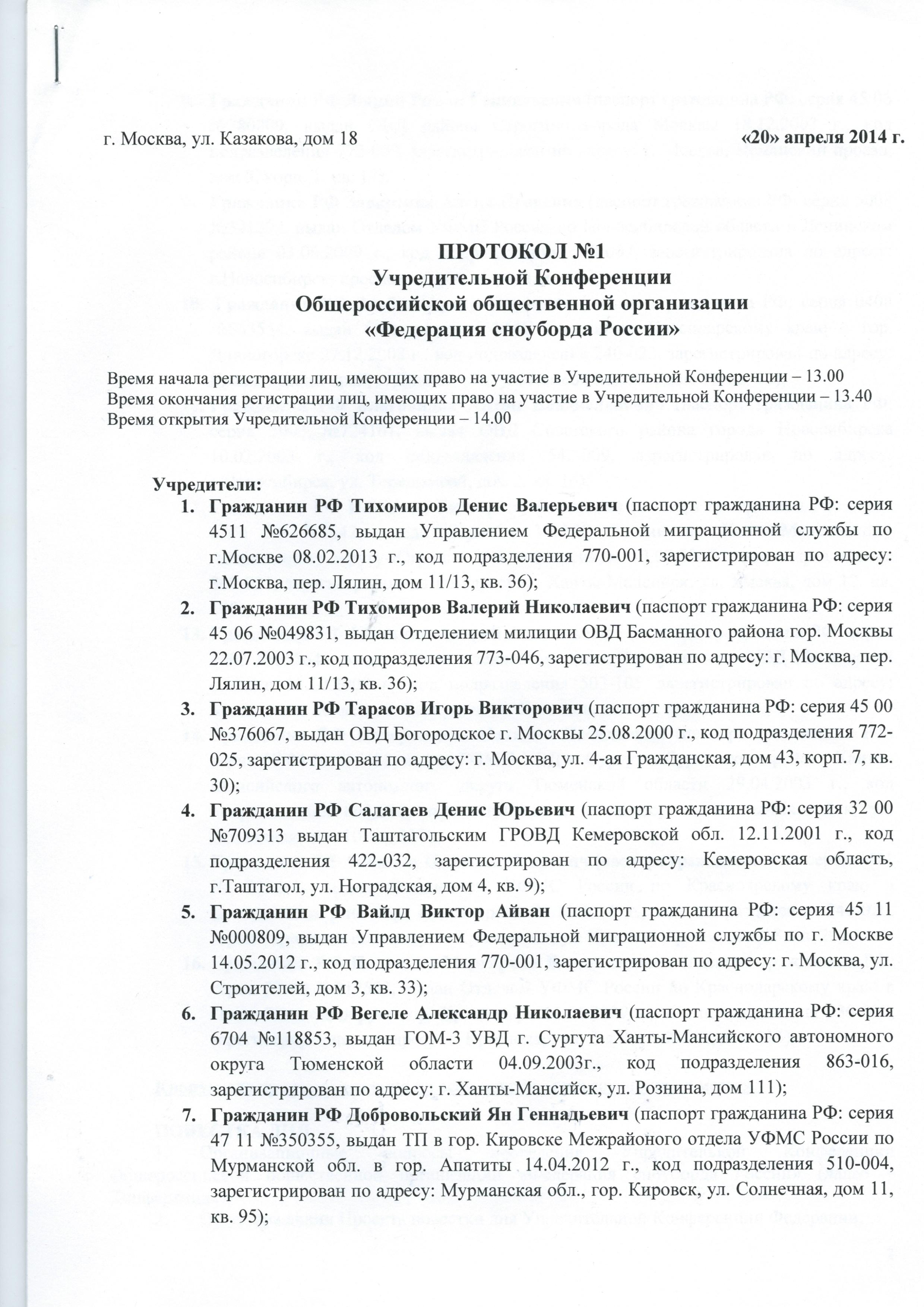 Протокол учредительной конференции № 1 стр.1
