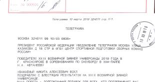 Документ Scannable создан 11 марта 2019 г., 16_46_38