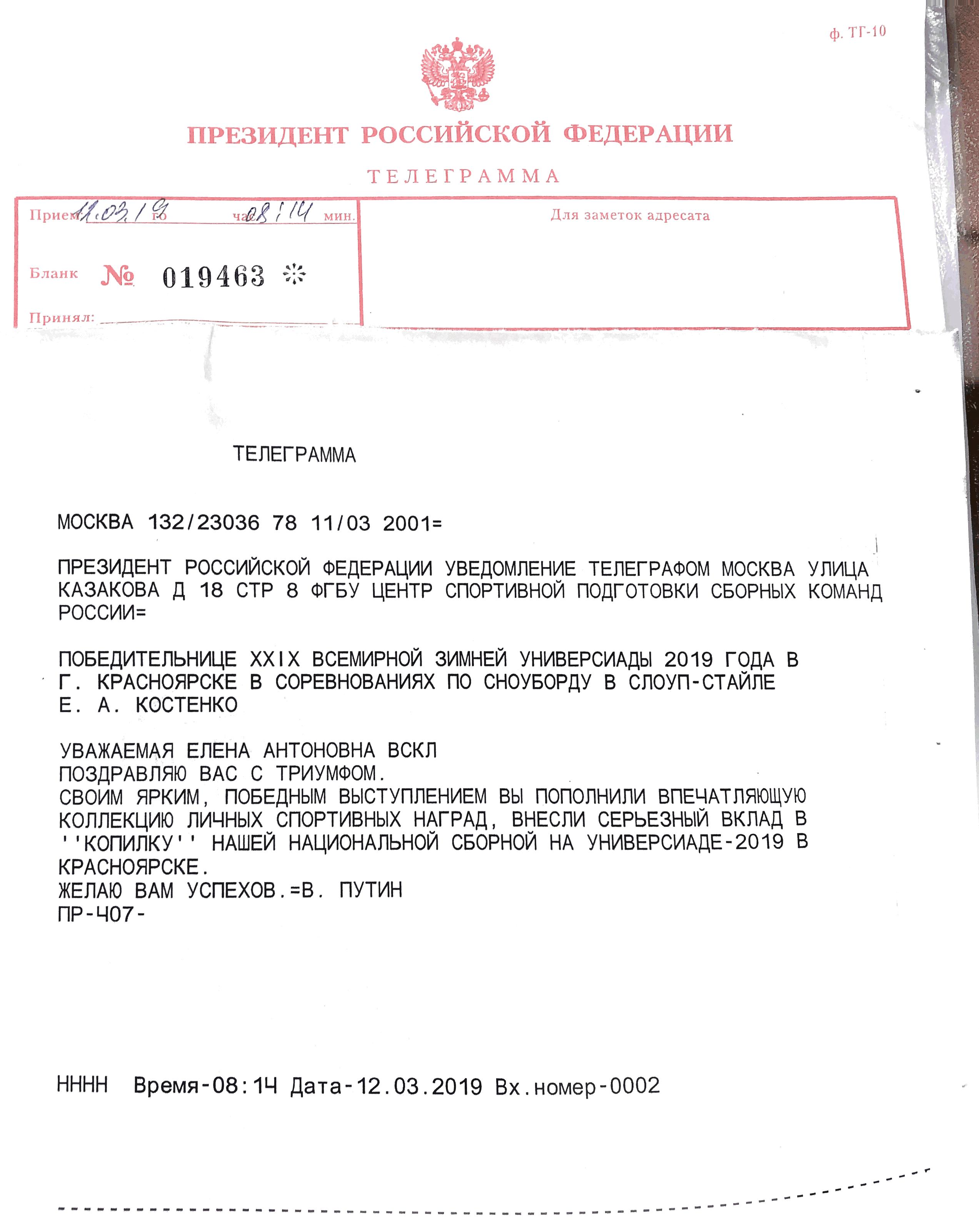 Документ Scannable создан 12 марта 2019 г., 12_54_35