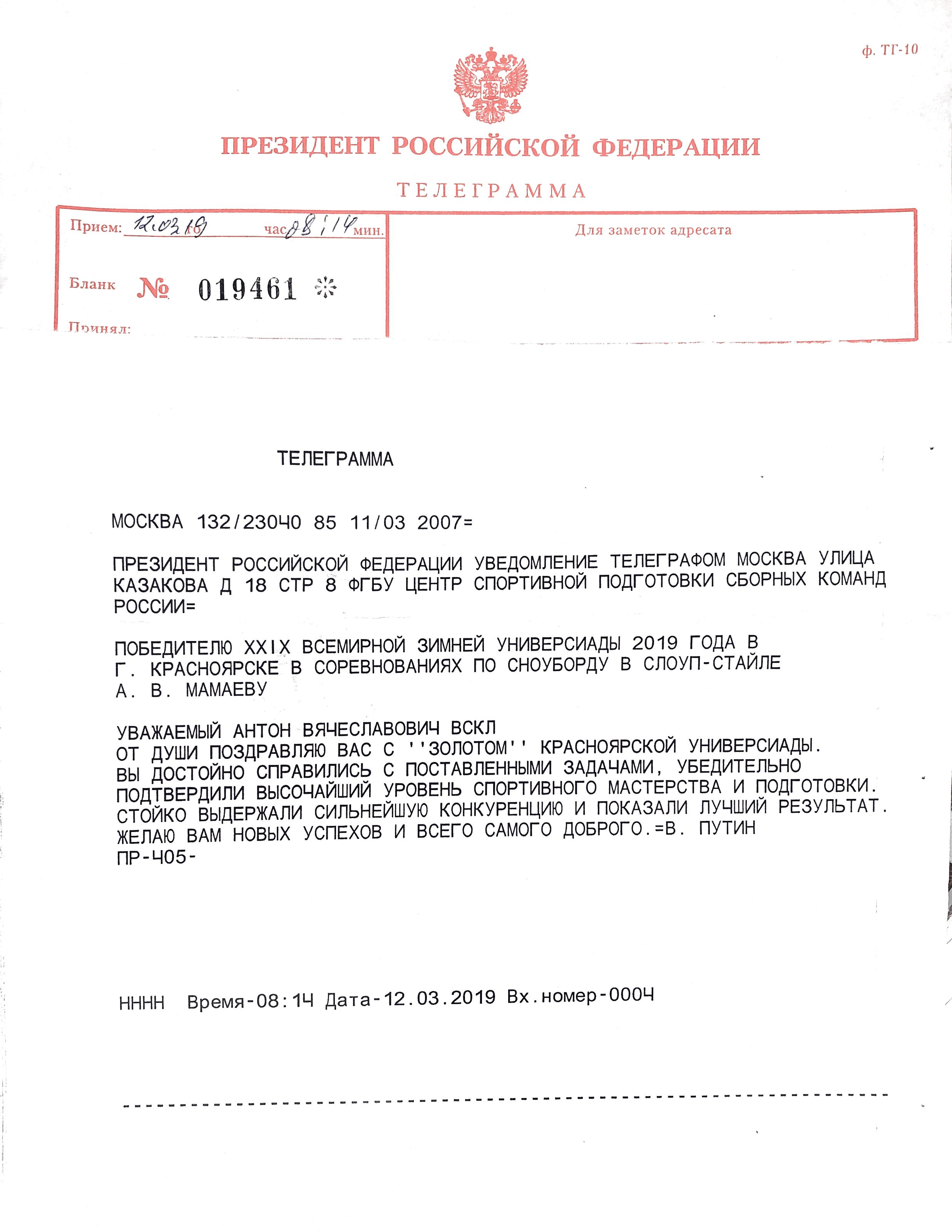 Документ Scannable создан 12 марта 2019 г., 17_23_29