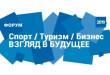 Специалисты ФСР приняли участие в работе Лыжного Салона и форума «Спорт/Туризм/Бизнес»