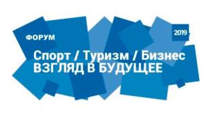 ezhegodnyyforumsportturizmbiznesvzglyadvbudushchee2019