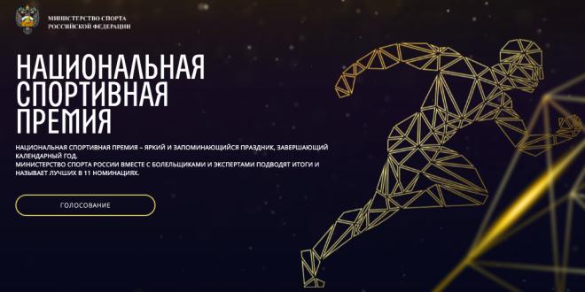 Дмитрий Логинов номинирован на Национальную спортивную премию